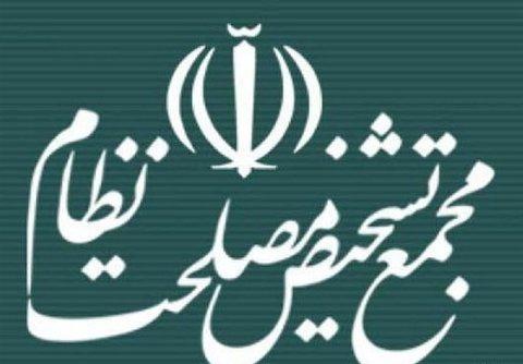 مجمع تشخیص مصلحت در آستانه تغییرات جدید