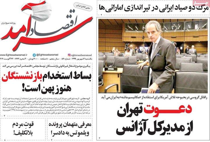 روزنامه 2 شهریور **