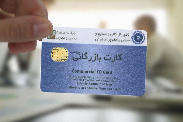 کارت بازرگانی حذف می شود؟
