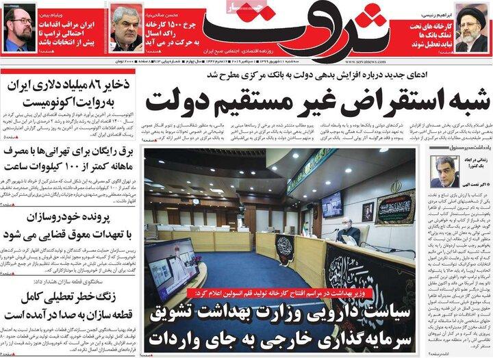 روزنامه 11 شهریور **