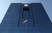 بانک مرکزی عقب نشست/انتشار اوراق ودیعه سیاست جاری بانک مرکزی نیست!