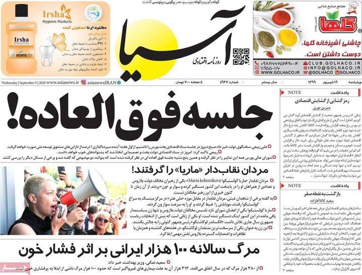 روزنامه 19 شهریور **