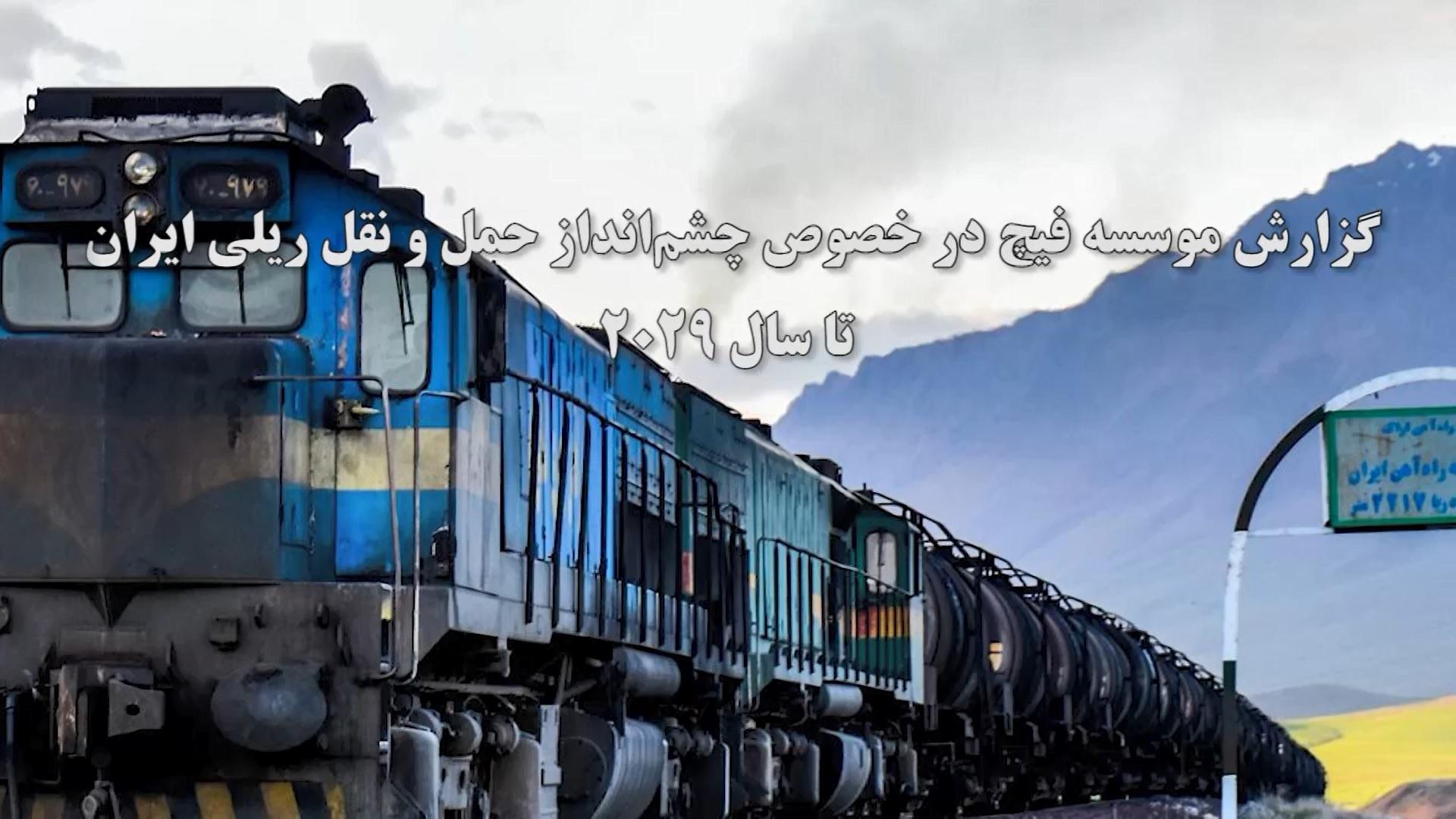 طرح های ۲۵ میلیارد دلاری ایران برای سرمایهگذاری در شبکه ریلی کشور + فیلم