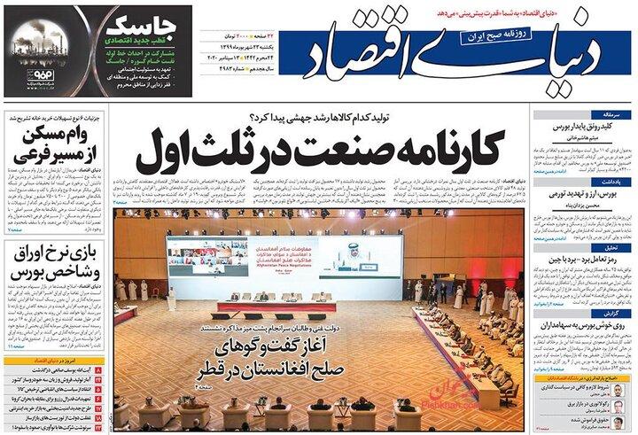 روزنامه 23 شهریور **