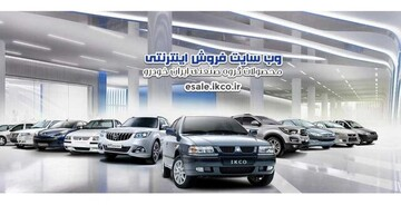 قرعه کشی نهمین مرحله فروش ایران خودرو