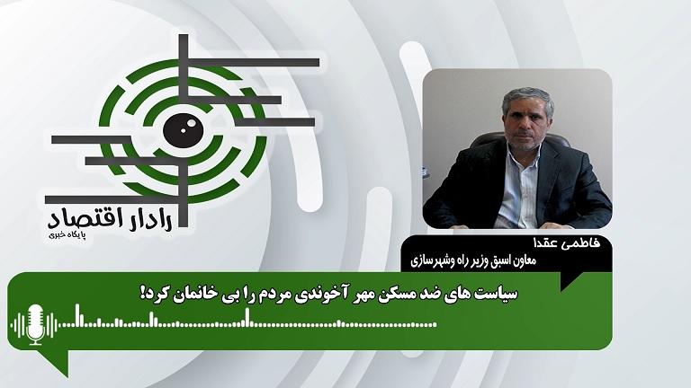 سیاست های ضد مسکن مهر آخوندی مردم را بی خانمان کرد + ویدیو