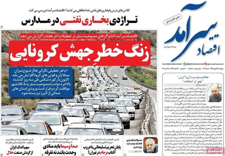 روزنامه 24 مهر **
