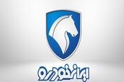 قرعهکشی فروش فوقالعاده محصولات ایران خودرو برگزار شد + لینک برندگان خودرو