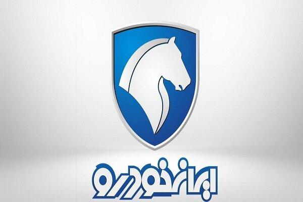 جزئیات اولین طرح پیشفروش ایرانخودرو در سال ۱۴۰۰ اعلام شد