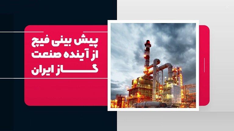 پیش بینی فیچ از آینده صنعت گاز ایران + ویدیو