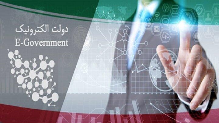 وضعیت نامناسب ایران در توسعه دولت الکترونیک/ رتبه ۸۹ ایران در دنیا