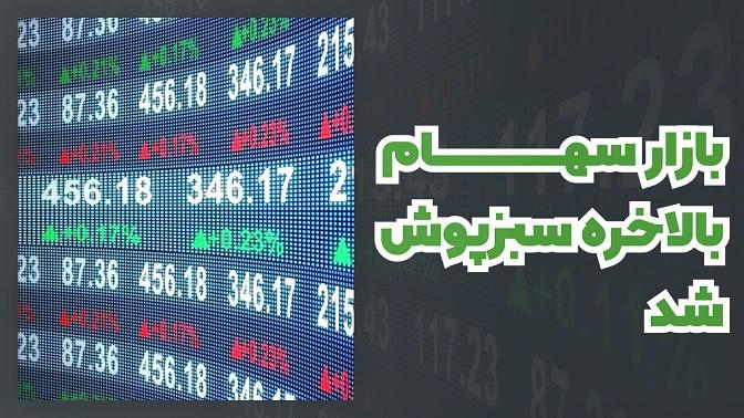 بازار سهام بالاخره سبزپوش شد (۱۰ آبان ۹۹) + ویدیو