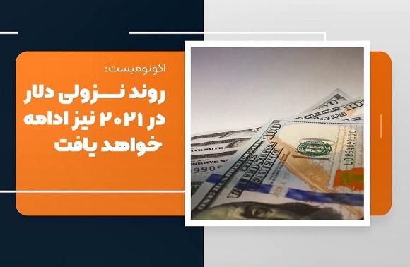 اکونومیست: روند نزولی دلار در ۲۰۲۱ نیز ادامه خواهد یافت + ویدیو