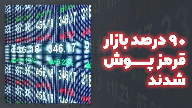 ۹۰ درصد بازار قرمز پوش شدند (۱۷ آبان ماه) + ویدیو