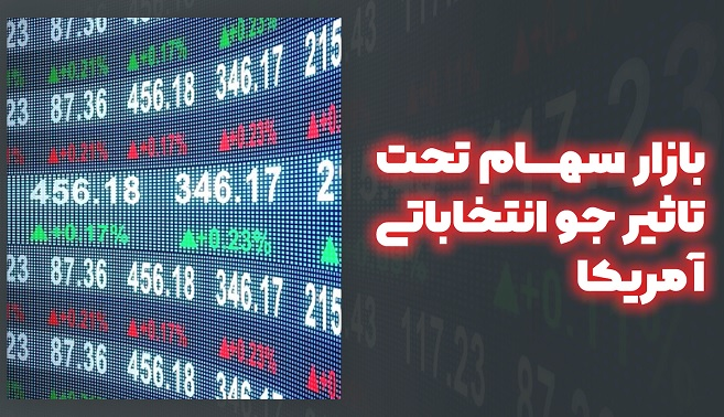 بازار سهام تحت تاثیر جو انتخاباتی امریکا + ویدیو