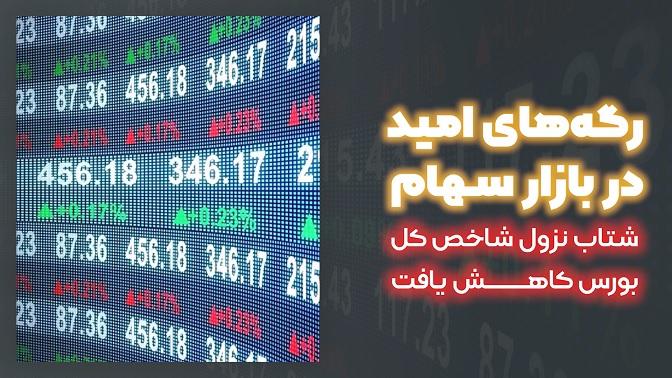 رگههای امید در بازار سهام + ویدیو