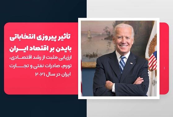 تاثیر پیروزی انتخاباتی بایدن بر اقتصاد ایران + ویدیو