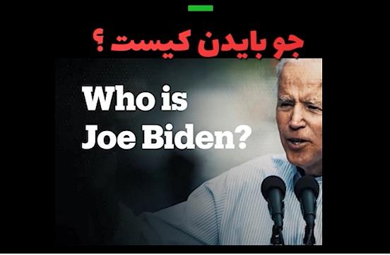جو بایدن کیست!؟ + ویدیو