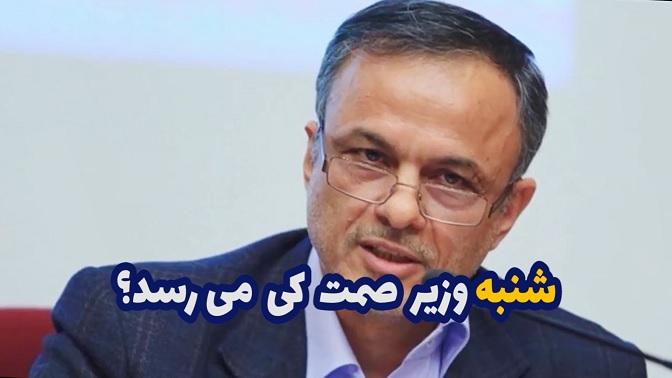 شنبه وزیر صمت کی می رسد؟ + ویدیو