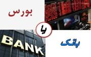 مثبت شدن ترازنامه بانکی از محل تسعیر نرخ ارز؛ سهامداران با هر معیاری در سهم سرمایهگذاری نکنند