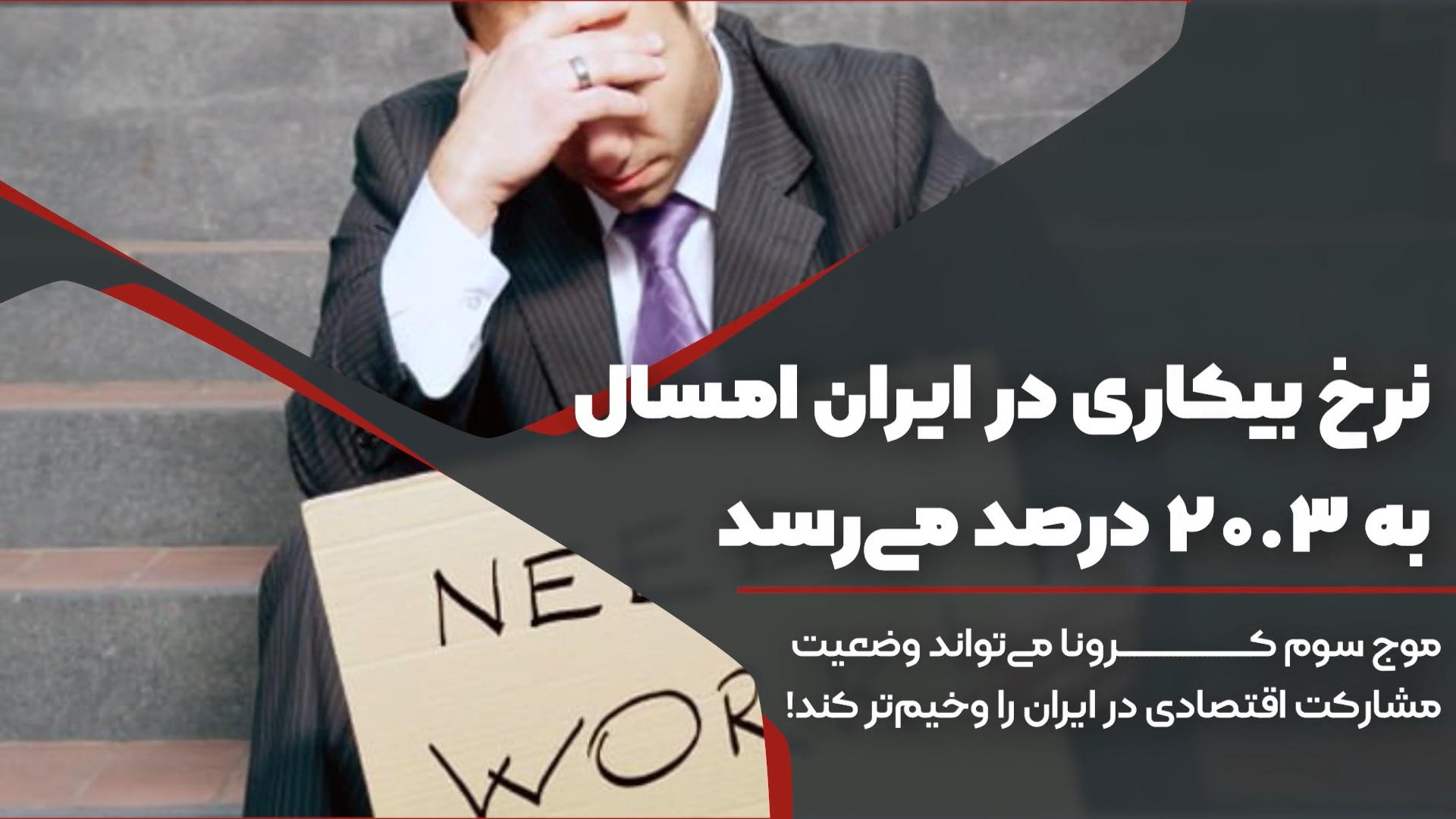 نرخ بیکاری در ایران امسال به ۲۰.۳ درصد می رسد + ویدیو