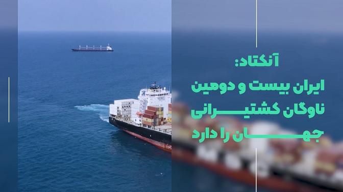 آنکتاد: ایران بیست و دومین ناوگان کشتیرانی جهان را دارد + ویدیو