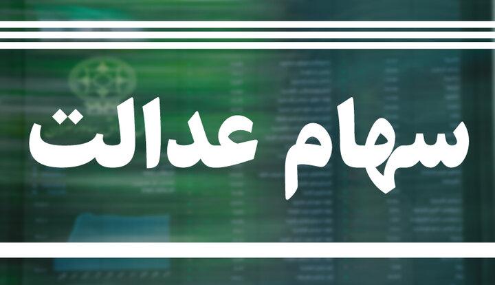 سود سهام عدالت استانی تا عید واریز میشود