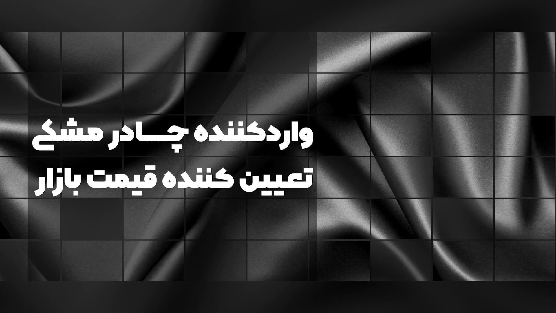 وارد کننده چادر مشکی تعیین کننده قیمت بازار + ویدیو
