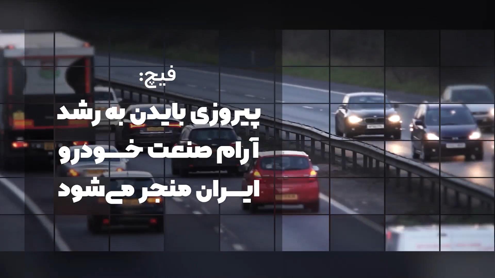 پیروزی بایدن به رشد آرام صنعت خودرو ایران منجر میشود + ویدیو