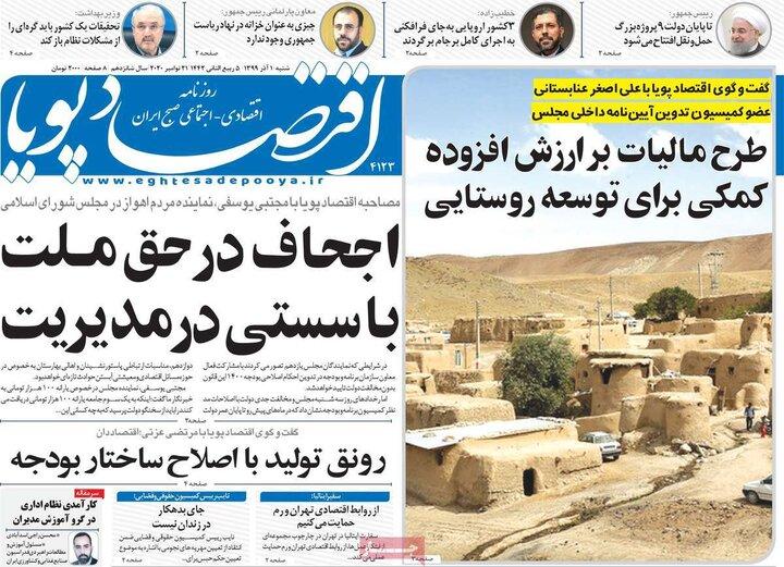 روزنامه 1 آذر 99