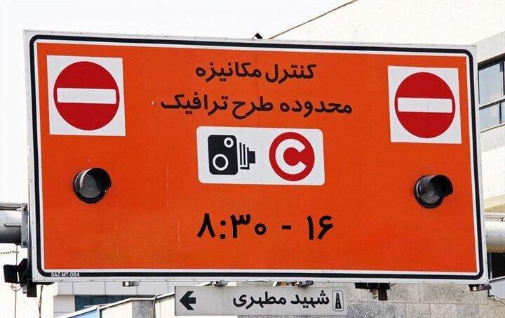 ساعت اجرای طرح ترافیک از ۱۴ فروردین اعلام شد