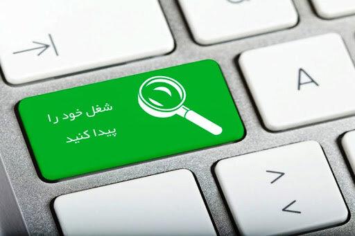 لینک سایتها و موسسات کاریابی + جدول