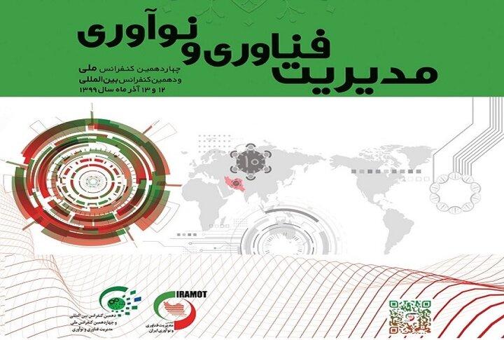 کنفرانس مدیریت فناوری و نوآوری برگزار میشود