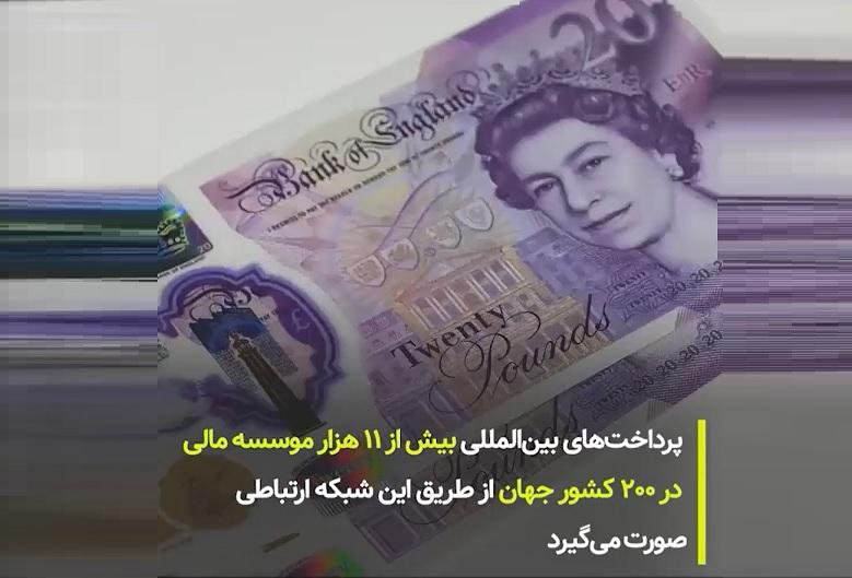 جدال ارزها در جهان + ویدیو