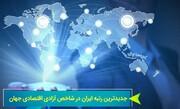 دولت جای بخش خصوصی را در اقتصاد ایران گرفته وعملاً اجازه تحرک به بخش مردمی  را نمی دهد/نظام ارزی ودلار محور بودن از پاشنه آشیل های کشور است