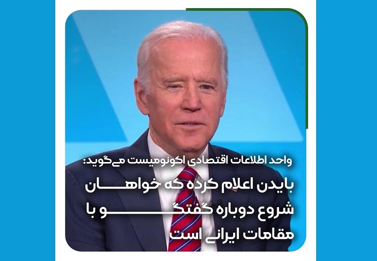 اکونومیست: احتمال انعقاد توافق موقت ایران-امریکا تا اواخر ۲۰۲۱ + ویدیو