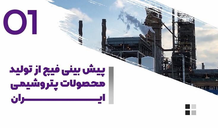 پیش بینی فیچ از تولید محصولات پتروشیمی ایران + ویدیو