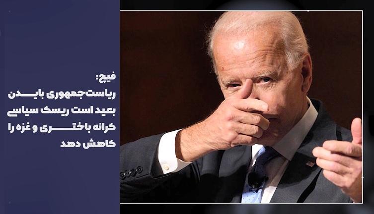 فیچ: ریاست جمهوری بایدن بعید است ریسک سیاسی کرانه باختری و غزه را کاهش دهد + ویدیو