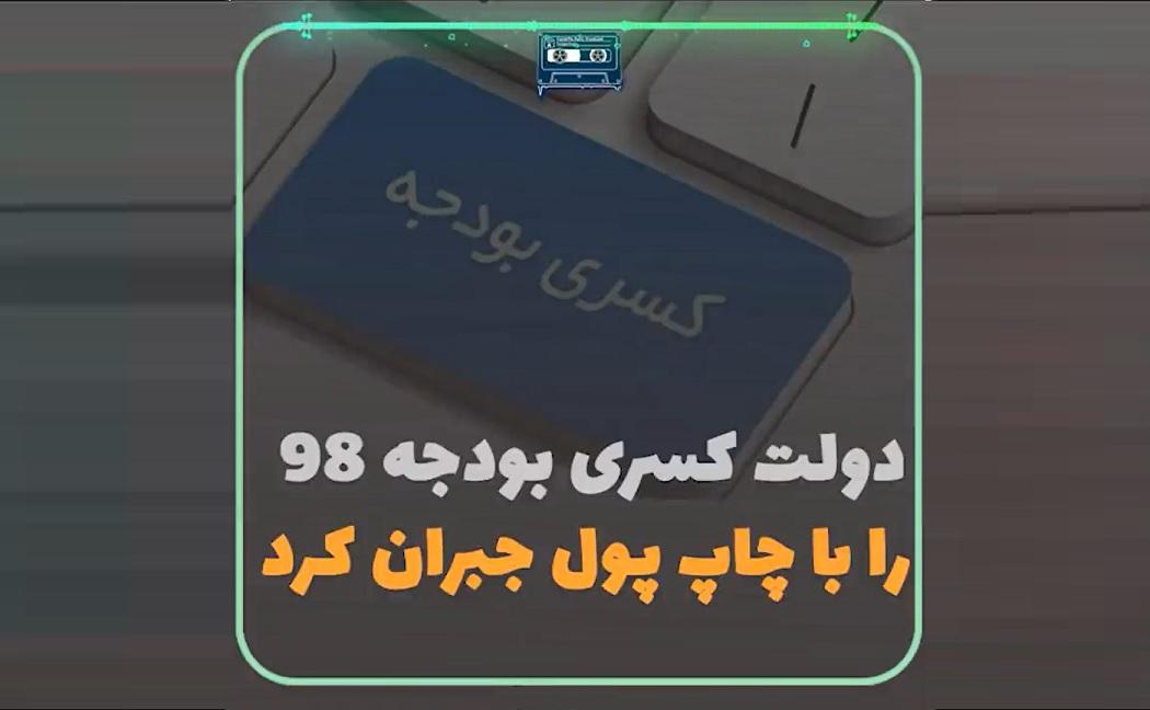 دولت روحانی مهمترین خط قرمزش را زیر پا گذاشت + ویدیو