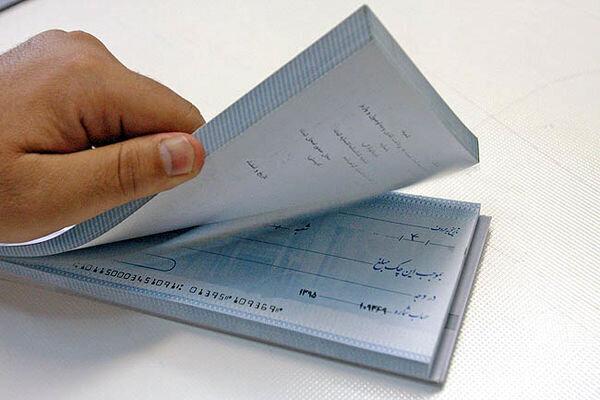 ۱۱ درصد چکها برگشتی است/ قانون جدید چک موانع تولید را برمیدارد؟/