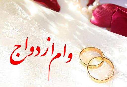 وعدههای وام ازدواج ۱۴۰۰ هم برباد رفت؟
