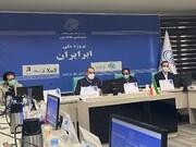 پروژه ملی «ابر ایران» رونمایی شد