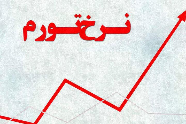 دومین رکورد بالاترین تورم پس از انقلاب به نام دولت دوازدهم ثبت شد + نمودار