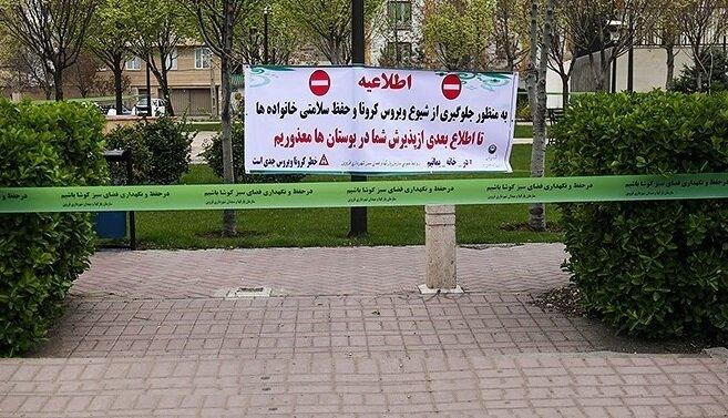 ممنوعیت دورهمی و تجمع روز طبیعت در استان تهران + بخشنامه