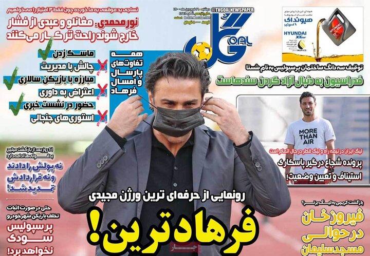 روزنامه ورزشی 16 فروردین 1400