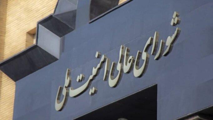 واکنش شورای عالی امنیت ملی به ادعای جنجالی محمود صادقی درباره شمخانی و حوادث آبان ۹۸
