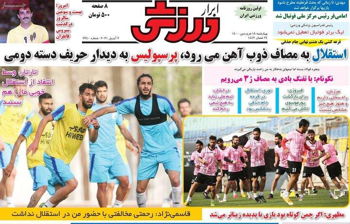 روزنامه ورزشی 18 فروردین 1400