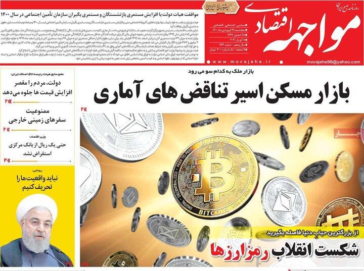 روزنامه اقتصادی 19 فروردین 1400