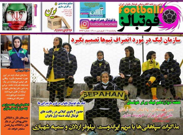 روزنامه ورزشی 19 فروردین 1400