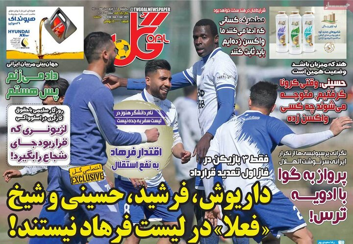 روزنامه ورزشی 22 فروردین 1400